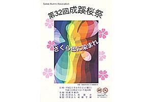 第32回 成蹊桜祭パンフレット
