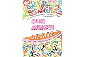 第31回 成蹊桜祭パンフレット