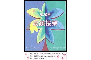第30回 成蹊桜祭パンフレット