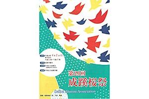 第29回 成蹊桜祭パンフレット