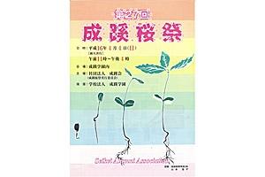 第27回 成蹊桜祭パンフレット