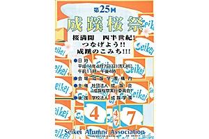 第25回 成蹊桜祭パンフレット