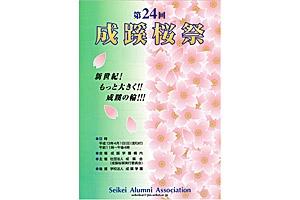 第24回 成蹊桜祭パンフレット