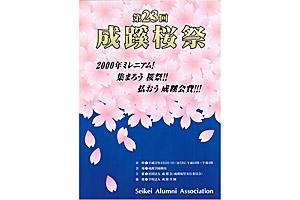 第23回 成蹊桜祭パンフレット