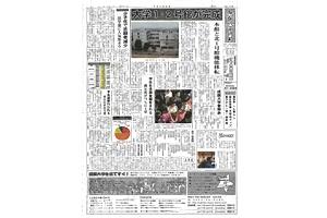 第256号 成蹊大学新聞