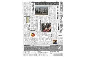第257号 成蹊大学新聞