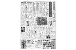 第259号 成蹊大学新聞