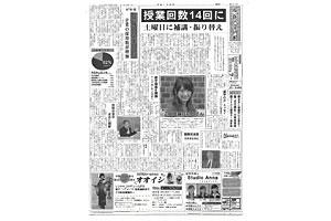 第260号 成蹊大学新聞
