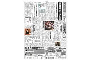 第261号 成蹊大学新聞