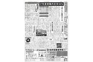 第262号 成蹊大学新聞