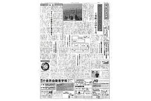 第263号 成蹊大学新聞
