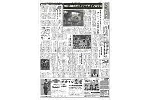 第264号 成蹊大学新聞