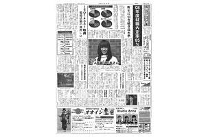 第265号 成蹊大学新聞