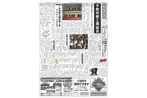 第266号 成蹊大学新聞