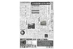 第267号 成蹊大学新聞