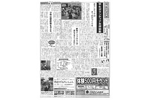 第268号 成蹊大学新聞