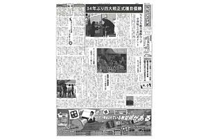 第269号 成蹊大学新聞
