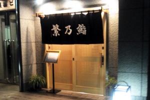 繁乃鮨 佐久間司郎さん(政経・36年)