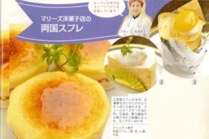 マリーズ洋菓子店 坂東和洋さん(小・42年)