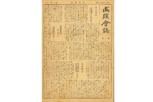 成蹊会誌 1949年~1955年