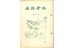 成蹊会誌 1956年~1960年