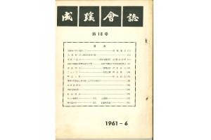 成蹊会誌 1961年~1965年