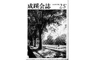 成蹊会誌 1966年~1970年
