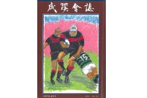 成蹊会誌 2001年~2005年