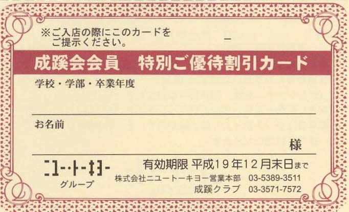 成蹊会会員 特別ご優待割引カード