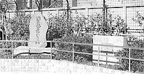 左:「池袋地名ゆかりの池」の碑 右:「成蹊学園発祥の地」の碑