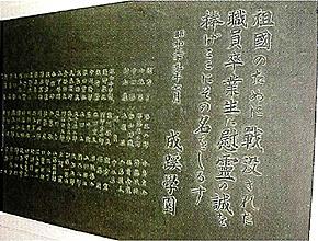 慰霊ブロンズ碑(戦没者慰霊碑)