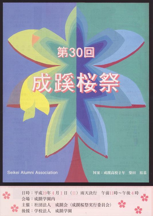 第30回成蹊桜祭プログラム