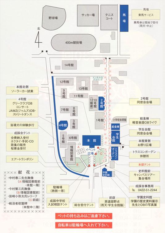 桜祭会場案内図
