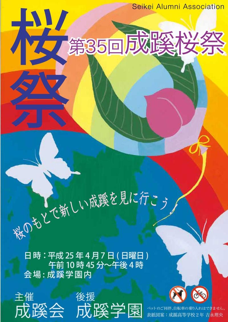 第35回成蹊桜祭プログラム